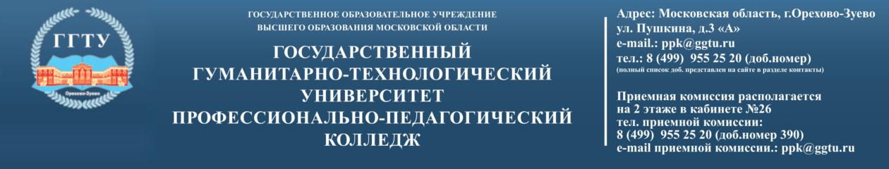 Профессионально-педагогический колледж ГГТУ